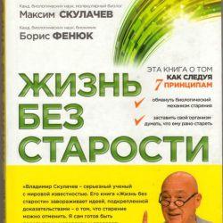 Yaşlılık olmadan yaşam. Skulachev V., Skulachev M.