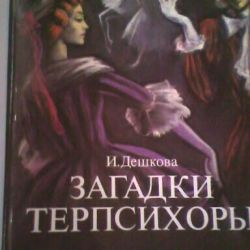 Riddle of terpsikhory, a book about ballet for children. Exchange