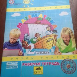Рабочая тетрадь по математике., 2 класс