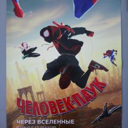 Poster / poster / poster Spiderman