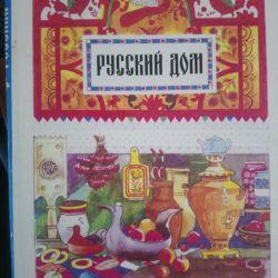 Ρωσικό σπίτι