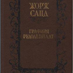George Sand. Kontes Rudolstadt (roman)