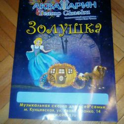 Poster of fairy tale theater Aquamarine