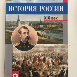 Ders Kitabı. Rus tarihi