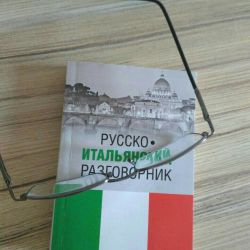 Ρωσικό-Ιταλικό βιβλίο φρασεολογίας
