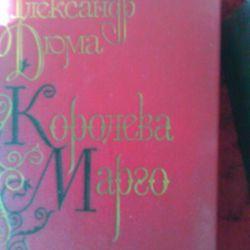 Книги, автор А.Дюма