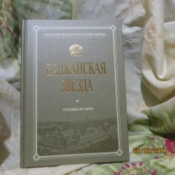 Book history of the Balkan star