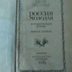 Книга , Ю. ГЕРМАН