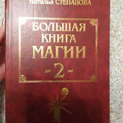 Книги магии.
