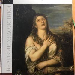 Great Artists Titian