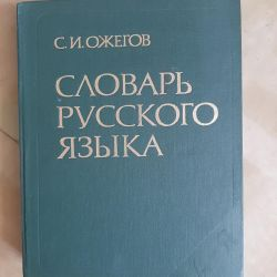 Dictionary of the Russian language