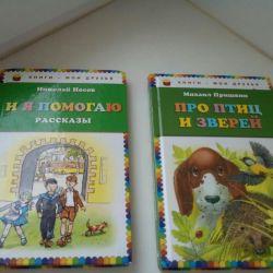 Рассказы для детей.