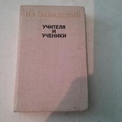 Ю.Завадскій