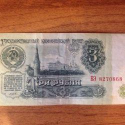 Три рубля 1961 г