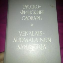 Εξαιρετικό φινλανδικό λεξικό