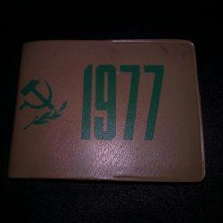 Το ημερολόγιο