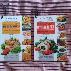 Αγαπημένο multicooker και τις πιο απαραίτητες συνταγές