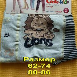 Κάλτσες Conte Λευκορωσία