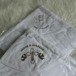 Βαπτιστική πετσέτα