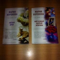 Романы 2 кн