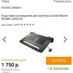 Stand cooling for notebook cooler cooler