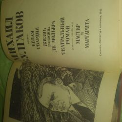 Bulgakov. Colecția de romane.
