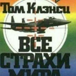 Tom Clancy Όλοι οι φόβοι του κόσμου