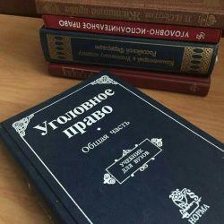 Учебная лит-ра для студентов юрфака