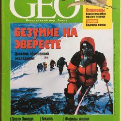 GEO Magazine 1998