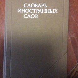 Λεξικό ξένων λέξεων 1989