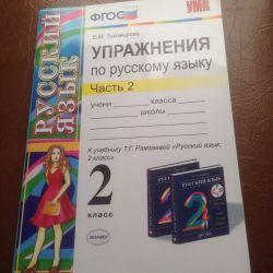 Упражнения по русскому языку 2 кл