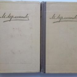 ,М. Лермонтов. Избранные сочинения в 2 томах.-