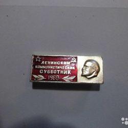 1980 Leninist communist Saturday badge