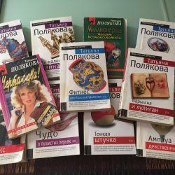 Книги Т.Поляковой