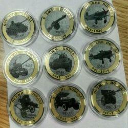 Набор монет оружие победы 1941-1945 года