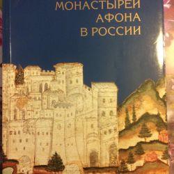 Ansiklopedisi. Athos manastırlarının eski eserleri xl-xvll