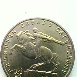 Νομίσματα 5 τρίψτε. 1991