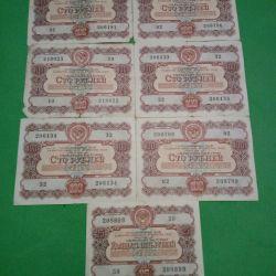 Εγγυητικό δάνειο 1956 ΕΣΣΔ