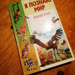 Book of Zoology