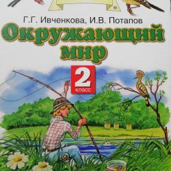 Planet of knowledge. World around 2 class of Ivchenkov.