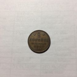 1/2 penny 1912, Nikolai 2, St. Petersburg