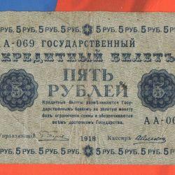 5 ruble 1918 RSFSR, kasiyer Alekseev AA - 069