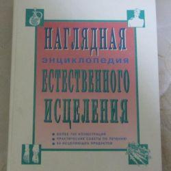 Οπτική Εγκυκλοπαίδεια Φυσικής Θεραπείας