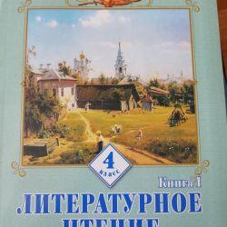 Textbook Literary reading 4 cells Lazarev