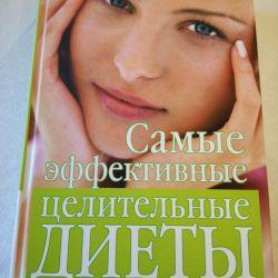 Βιβλίο θεραπείας δίαιτες