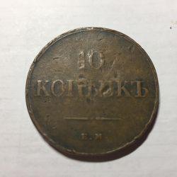 10 kopecks in 1835, EM-PF, Nikolai 1