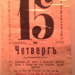 Calendarul de dezactivare 1911