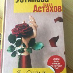Tatyana Ustinova, Pavel Astakhov. I am a judge
