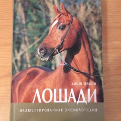 Το βιβλίο αφορά τα άλογα