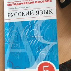 The book is the Russian language methodological manual grade 5